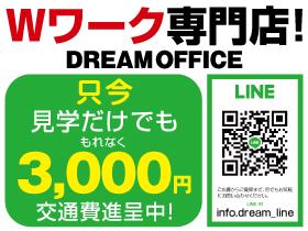 見学だけでも交通費3,000円進呈中!
