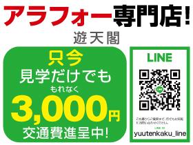 見学だけでも只今もれなく交通費3,000円進呈中!